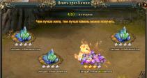 Событие — Раскопка камней!