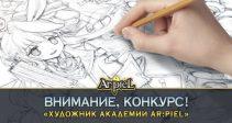 Конкурс — «Художник Академии Ar:piel»!