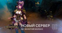 НОВЫЙ СЕРВЕР S2: ЗОЛОТОЙ КОЛОСС