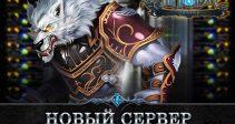 НОВЫЙ СЕРВЕР S106: Совет Чародеев