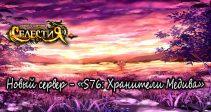 Новый сервер«S76: Хранители Медива» и событие «Гномья шахта»