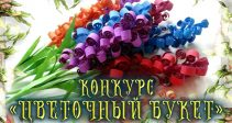 Конкурс — «Цветочный букет»
