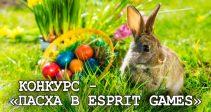 Конкурс — «Пасха в Esprit Games»