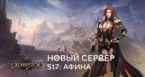 Новый сервер S17: Афина