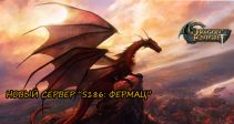 Новый сервер –«S186: Фермац»