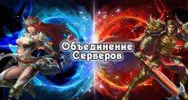 Технические работы и объединение серверов — 22.05.18