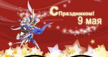 Конкурс плакатов ко Дню Победы