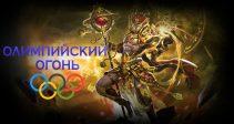 [Событие] — Обмен Олимпийского огня