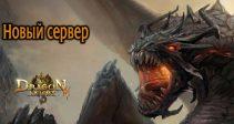 Новый сервер «S19: Аудумла» и событие «Печать демона»