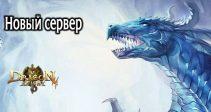 Новый сервер — «S17: Ледяной змей»