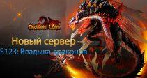 Новый сервер S123: Владыка драконов
