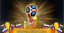 Праздник Кубка мира!