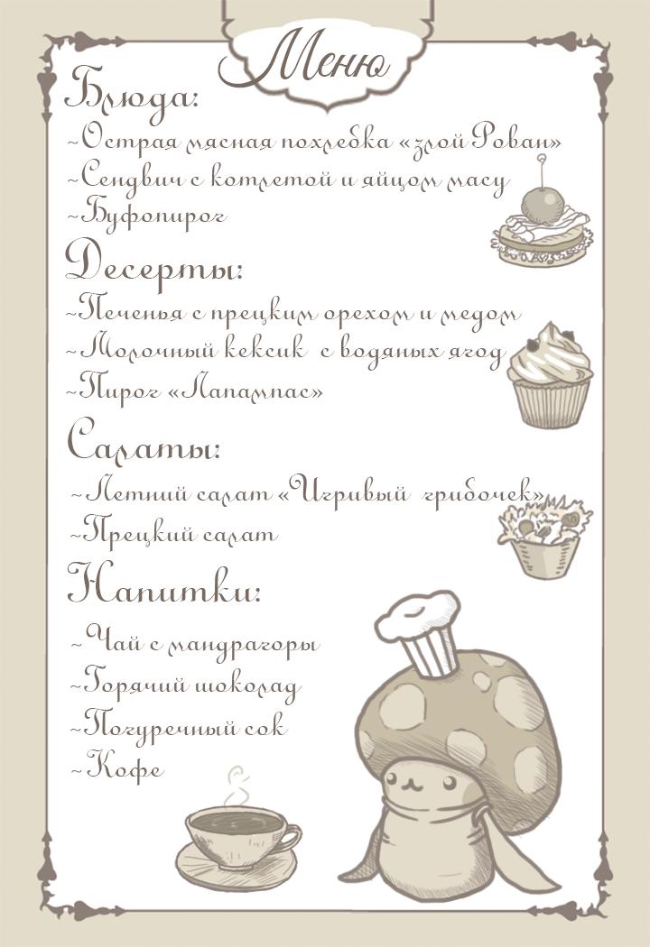 меню-1