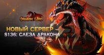 Новый сервер S136: Слеза Дракона