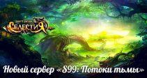Новый сервер«S99: Потоки тьмы» и «Праздничные события»