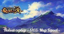 Новый сервер«S103: Мир Героев». «Праздничные события» и акция «Артефакт раздора»