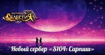 Новый сервер«S104: Сарпиш». «Праздничные события», «Царство Небес» и акция «Сказочный раздор»