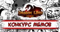 Итоги конкурса мемов в DragonLord