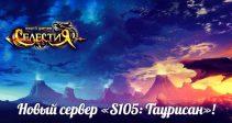 Новый сервер «S105: Таурисан»