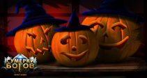Хэллоуин в Сумерках Богов