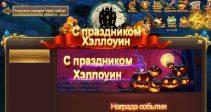 Стартовали грандиозные события к Хэллоуину!