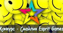 Итоги конкурса «Смайлик Esprit Games»