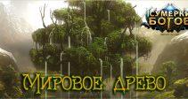 Событие «Мировое древо»