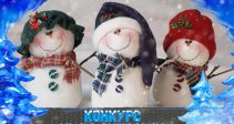 Конкурс «Чудо-снеговик!»