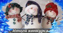 Итоги конкурса «Чудо-снеговик!»