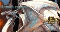 Новый сервер «S55: Айзевар» и событие «Испытание дракона»