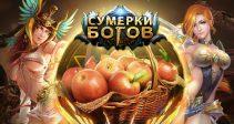 Событие «Сбор урожая»