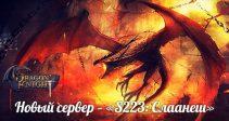 Новый сервер –«S223: Слаанеш» и анонс событий