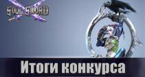 Итоги конкурса «Слоган Soul Sword».
