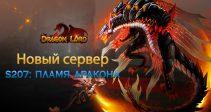 Новый сервер S207: Пламя Дракона