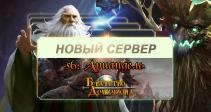 Открытие сервера — S6: Ариандель