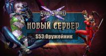 Открытие нового сервера S53:Оружейник!