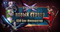 Открытие нового сервера S50: Бог-Император!