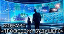 Конкурс «Профессия будущего»