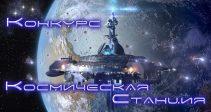 Конкурс «Космическая Станция»