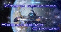 Итоги конкурса «Космическая Станция»