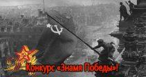 Конкурс «Знамя Победы»!