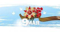 «День Победы» в Драконии!