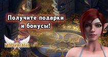 Откройте таинственный «Ящик Пандоры» и заберите заслуженные трофеи!