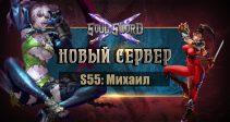 Открытие нового сервера S55: Михаил!
