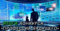 Итоги конкурса «Профессия будущего»