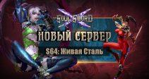 Открытие нового сервера S64: Живая Сталь!
