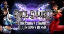 Годовщина Soul Sword!