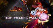 Плановые технические работы 29.10