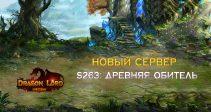 Новый сервер S263: Древняя обитель