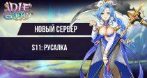 [Новый сервер] S11: Русалка